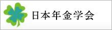 日本年金学会