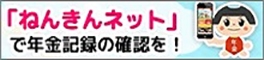 「ねんきんネット」で年金記録の確認を!